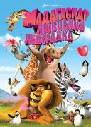 马达加斯加的疯狂情人节(译制版)