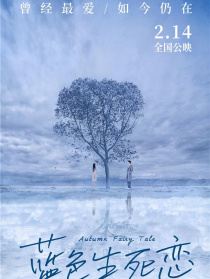 《蓝色生死恋》发布会