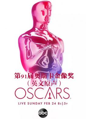 第91届奥斯卡金像奖全程(英文原声)