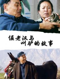 倔老汉与叫驴的故事
