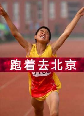 跑着去北京