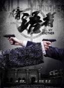 """刘德华和李嘉欣主演的电影 新""""刚刚演义开始""""才"""