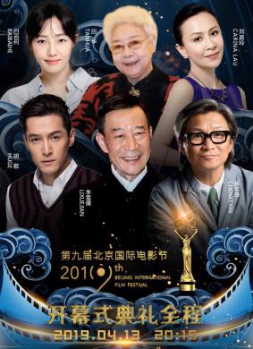 第九届北京国际电影节开幕式典礼全程