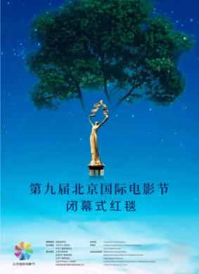 第九届北京国际电影节闭幕式红毯