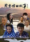 鸳鸯村的故事