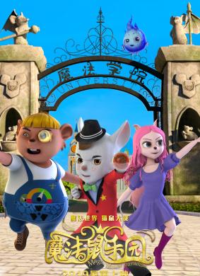 魔法鼠乐园