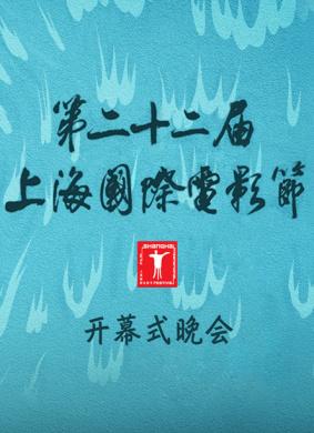 第二十二届上海国际电影节开幕式晚会