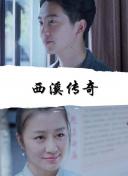 张翰郑爽电影新闻图片