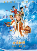 冰雪女王4:魔镜世界