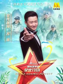 《脫貧攻堅戰星光行動》第三期:吳京
