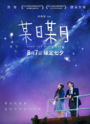 四月物语 电影天堂 华语乐坛震东男歌手谢