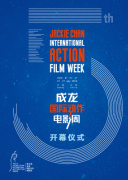 第五屆成龍國際動作電影周開幕儀式