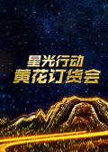 星光行动·黄花订货大会