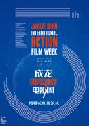 第五届成龙国际动作电影周闭幕式红毯仪式