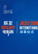 第五届成龙国际动作电影周闭幕式