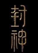 杭州发布楼市新政:法拍房也限购了