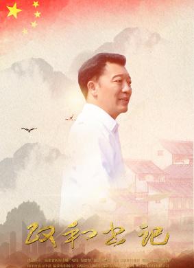 樵夫·廖俊波
