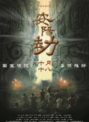 聚会的目的2中文字幕