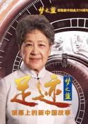 """""""足迹——银幕上的新中国故事""""第四集"""