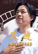 """""""足迹——银幕上的新中国故事""""第一集"""