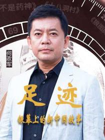 """""""足迹——银幕上的新中国故事""""第二集"""