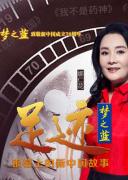 """""""足迹——银幕上的新中国故事""""第十二集"""