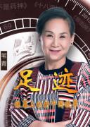"""""""足迹——银幕上的新中国故事""""第十三集"""