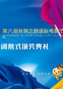 第六届丝绸之路国际电影节闭幕式暨颁奖典礼