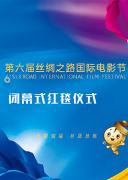 第六届丝绸之路国际电影节闭幕式红毯仪式