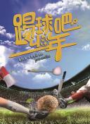 超越黄波 沈腾成为中国电影史上票房第一的演员