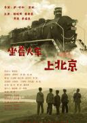 坐着火车上北京