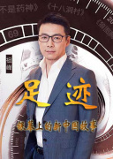 """""""足迹——银幕上的新中国故事""""第十七集"""