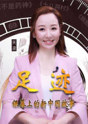 """""""足迹——银幕上的新中国故事""""第十八集"""