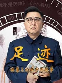 """""""足迹——银幕上的新中国故事""""第十九集"""