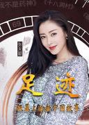 """""""足迹——银幕上的新中国故事""""第二十一集"""