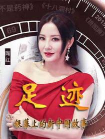 """""""足迹——银幕上的新中国故事""""第二十二集"""