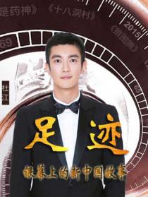 """""""足迹——银幕上的新中国故事""""第二十三集"""