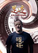 """""""足迹——银幕上的新中国故事""""第二十六集"""