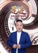 """""""足迹——银幕上的新中国故事""""第二十七集"""