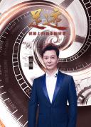 """""""足迹——银幕上的新中国故事""""第三十集"""