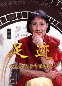 """""""足迹——银幕上的新中国故事""""第三十一集"""