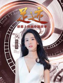 """""""足迹——银幕上的新中国故事""""第三十三集"""