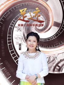 """""""足迹——银幕上的新中国故事""""第三十五集"""