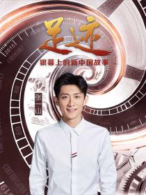 """""""足迹——银幕上的新中国故事""""第三十八集"""
