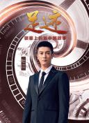 """""""足迹——银幕上的新中国故事""""第四十集"""