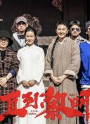 僵尸刑警中文版电影 编自该电顾漫影改同名小说