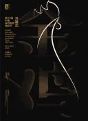 第28届中国金鸡百花电影节开幕式