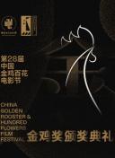 第32届中国电影金鸡奖颁奖典礼