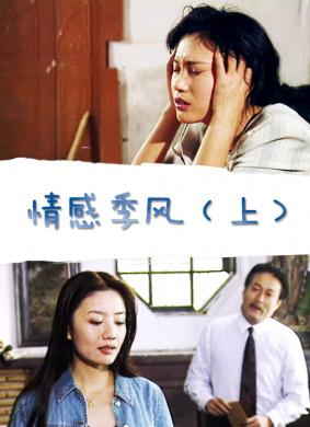 情感季风(上)