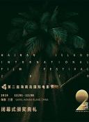 第二届海南岛国际电影节闭幕式暨金椰奖颁奖典礼